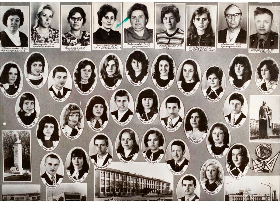 10  КЛАСС 1975 г.  Кл. рук. Чащина А.А.
