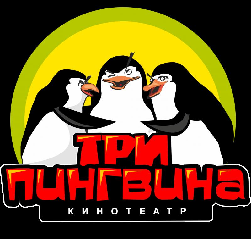 Кинотеатр Три пингвина Тольятти