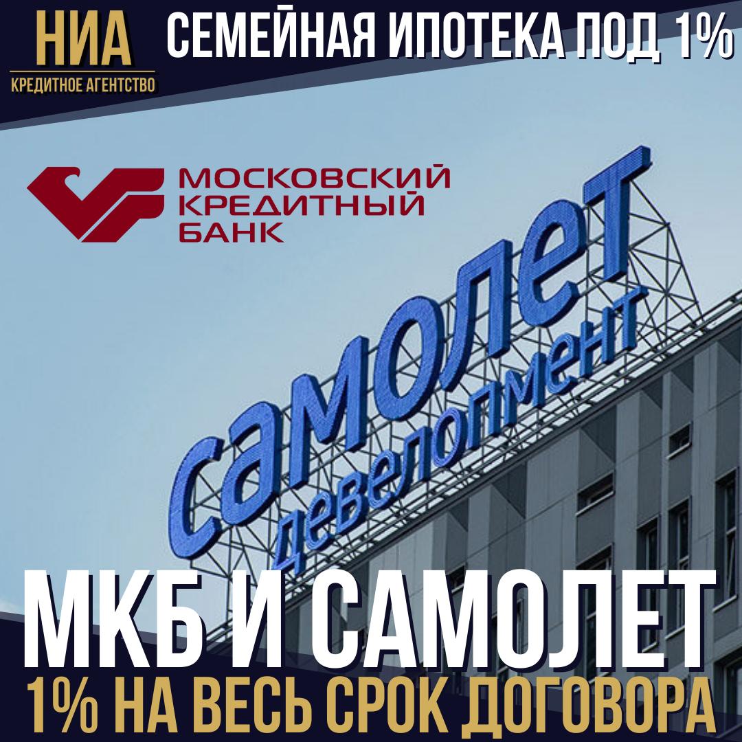 """МКБ и """"Самолет"""" запустили Семейную ипотеку под 1% годовых"""