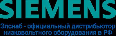 Элснаб - официальный дистрибьютор SIEMENS в РФ