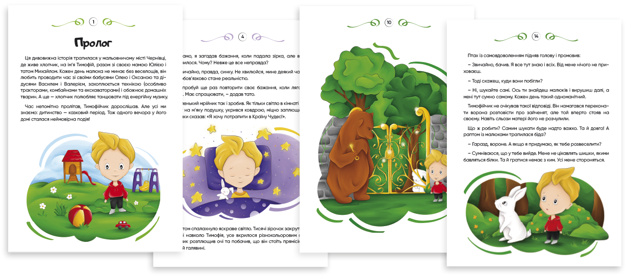 KAZZZKA - Іменна казка для дитини