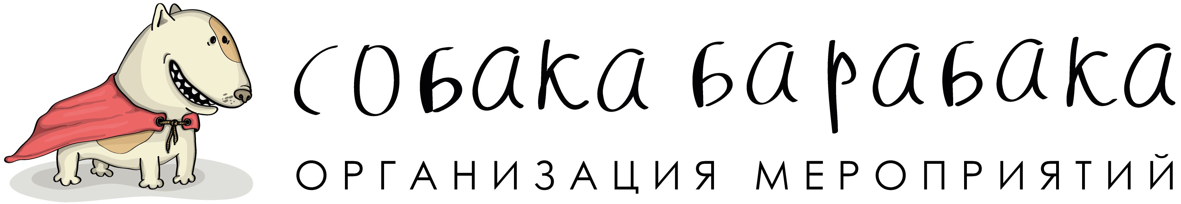 Сабака-Барабака