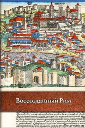 «Воссозданный Рим» 978-5-89208-147-4