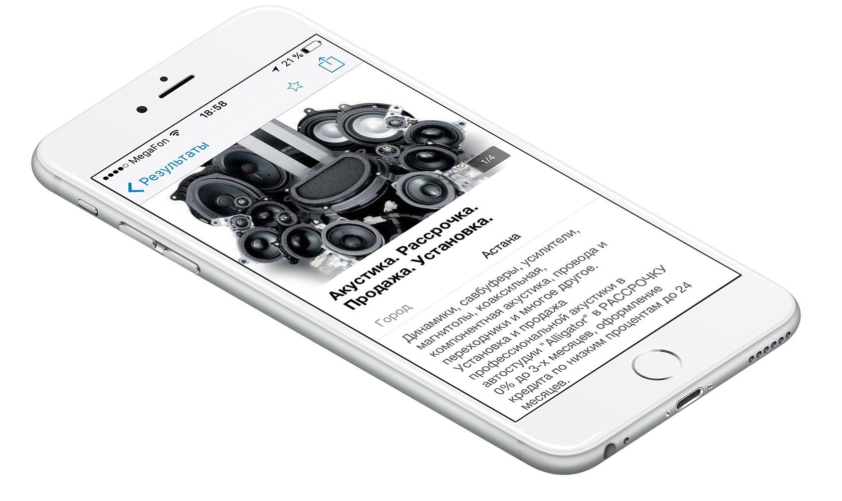 Приложение Kolesa.kz, iOS