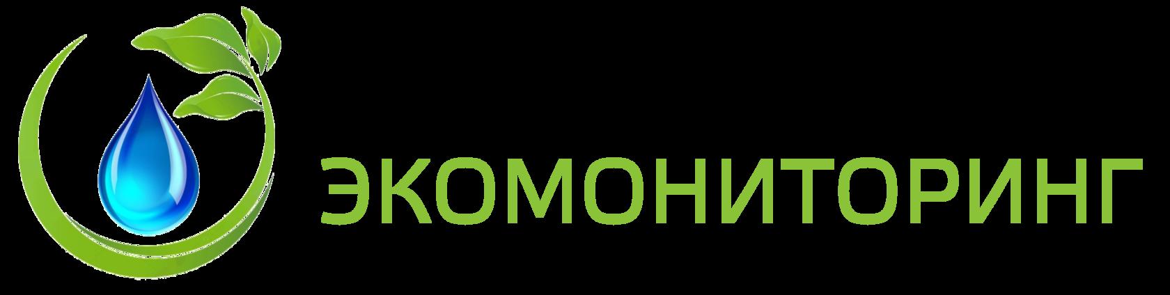 ЭКОМОНИТОРИНГ – центр экологических экспертиз