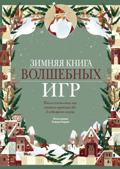 Зимняя книга волшебных игр. Автор: Клаудиа Бордин