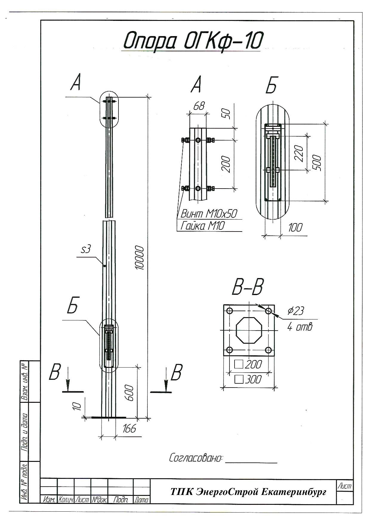 Опора ОГК-10 чертеж
