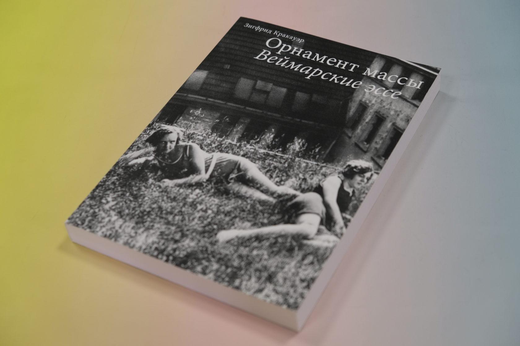 Купить книгу Зигфрид Кракауэр «Орнамент массы. Веймарские эссе» 978-5-91103-491-7
