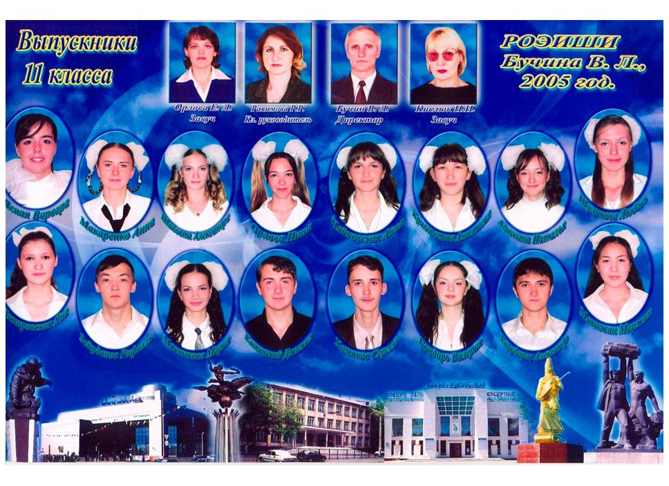 11 КЛАСС 2005 г.  Кл. рук. Рахимова Р.Р.