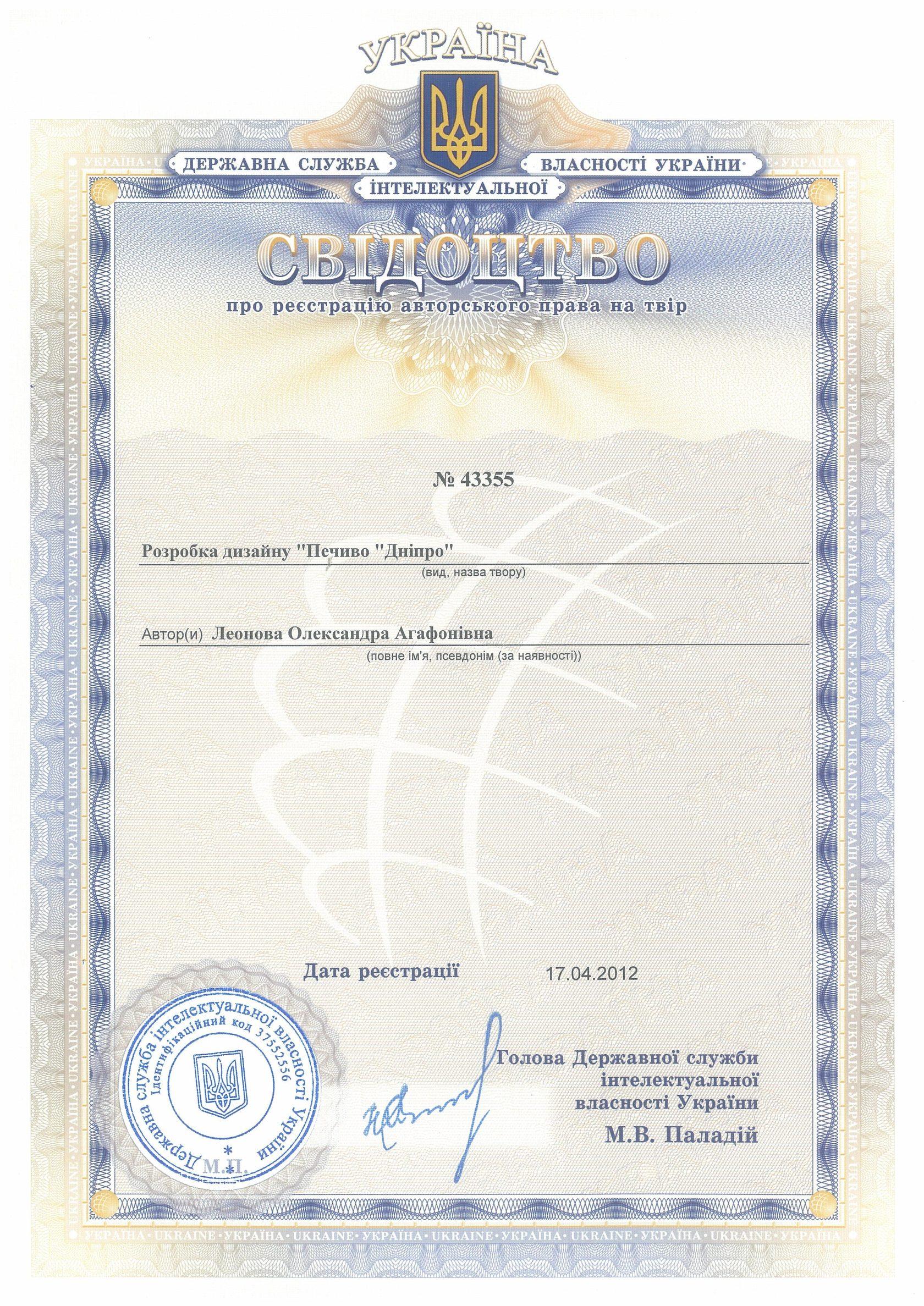 Свідоцтво на дизайн печива Дніпро