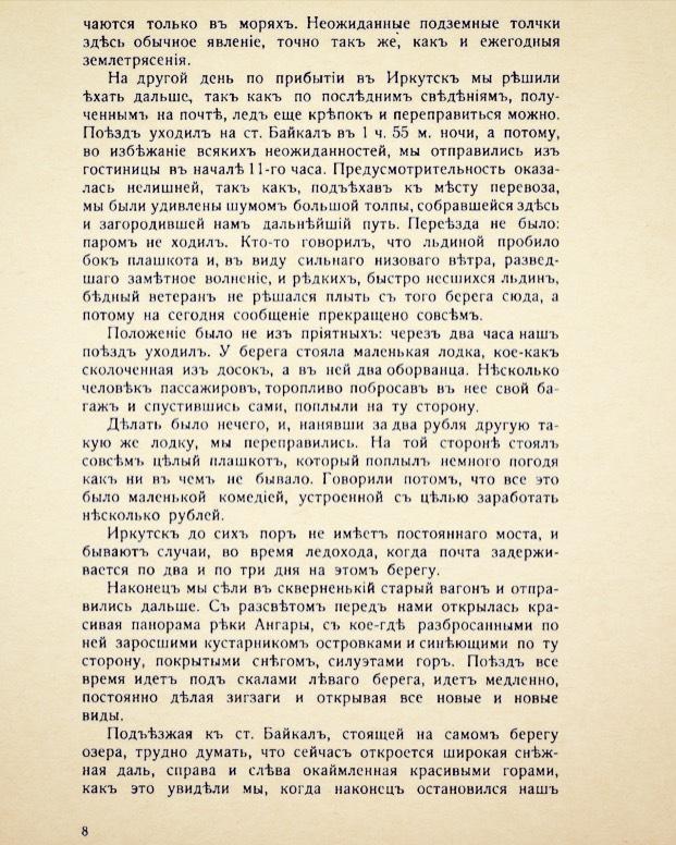 Н. В. Кравченко «В Китай! Путевые наброски художника»