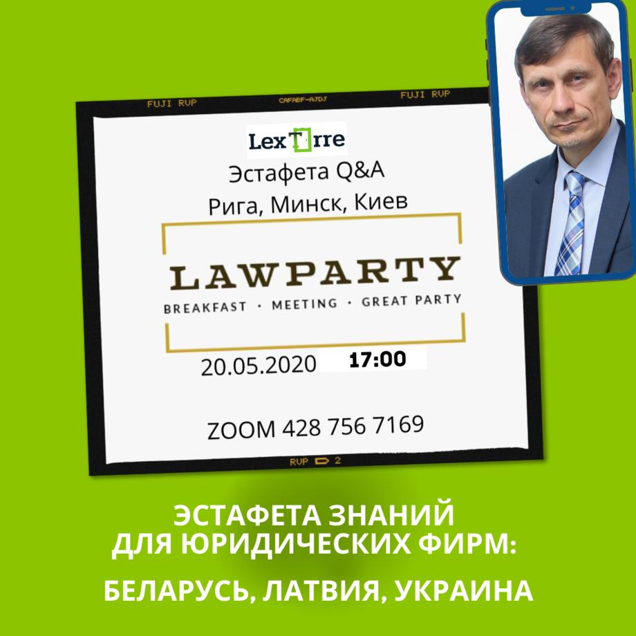 Адвокат Андрей Вашкевич принял участие в международной онлайн-эстафете Lawparty Q&A