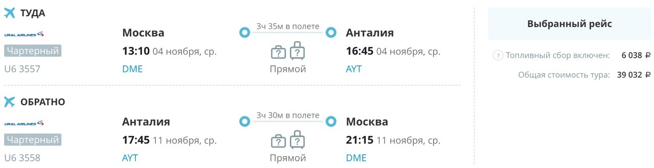 Москва - Анталия - Москва