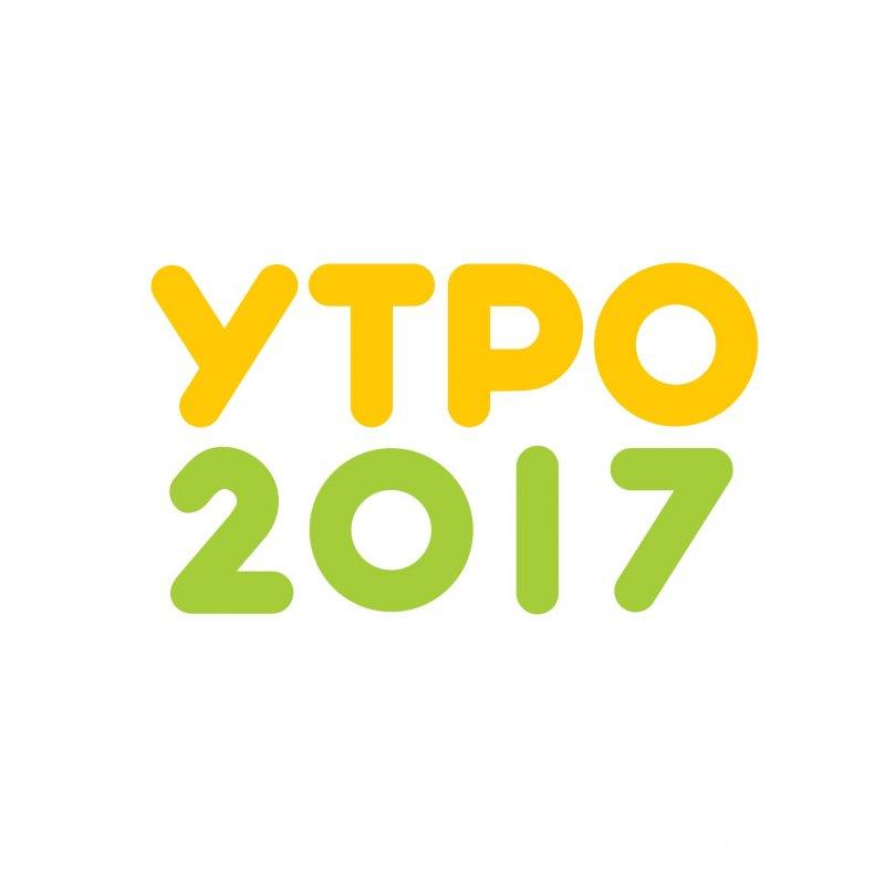 Форум Утро 2017
