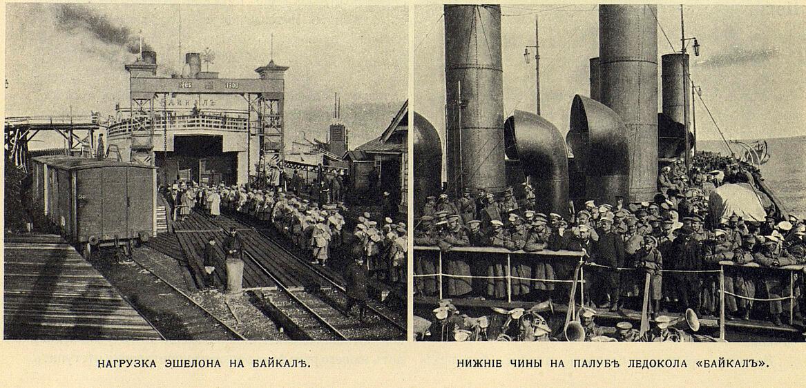 Байкальская переправа в период Русско-японской войны