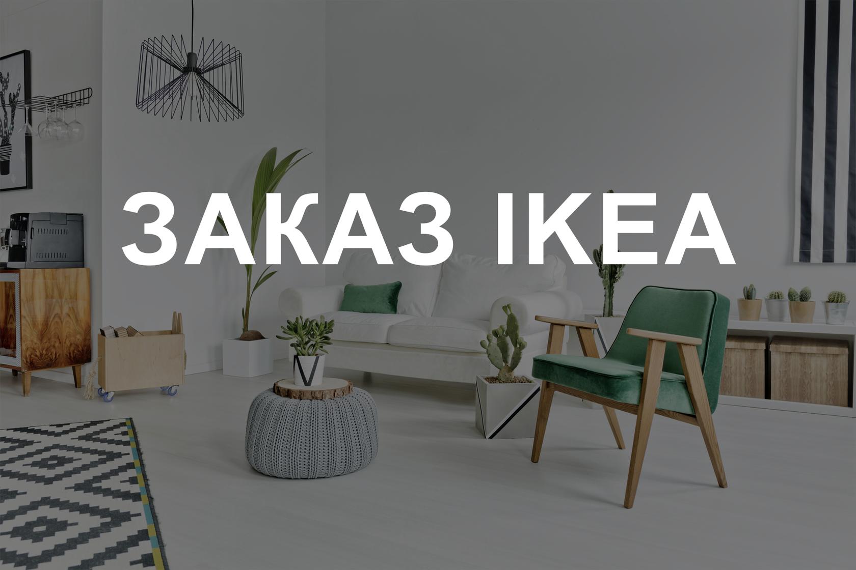 Ikea заказать товары из икеи онлайн через интернет в казахстане