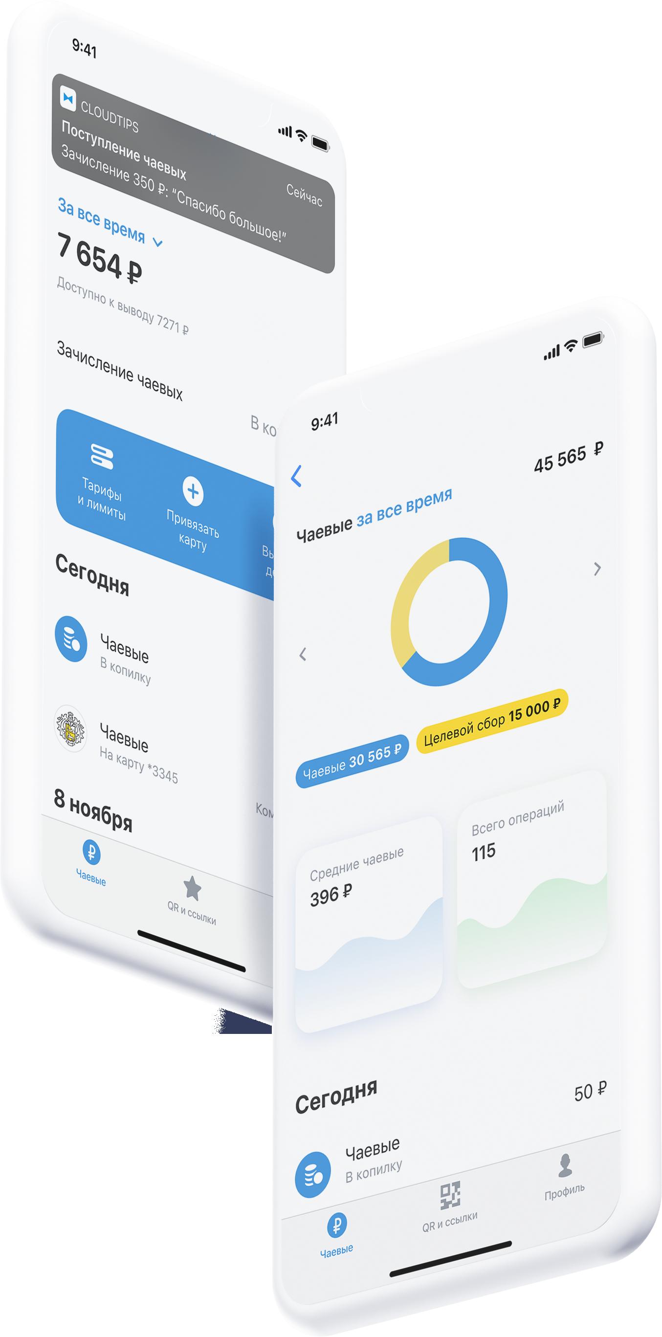 Мобильное приложение для чаевых
