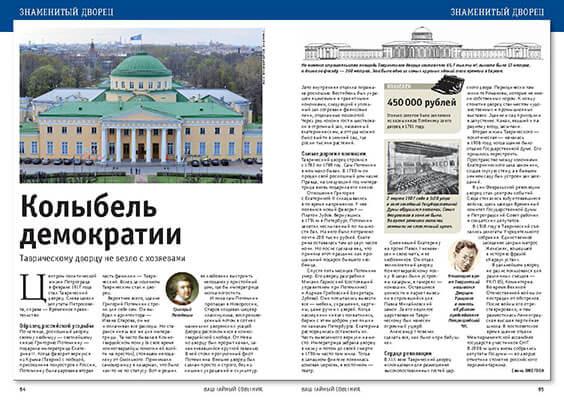 Таврический дворец. История