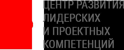 Центр развития лидерских и проектных компетенций