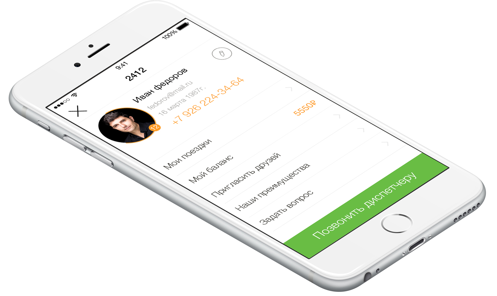 Приложение Такси 2412, iOS