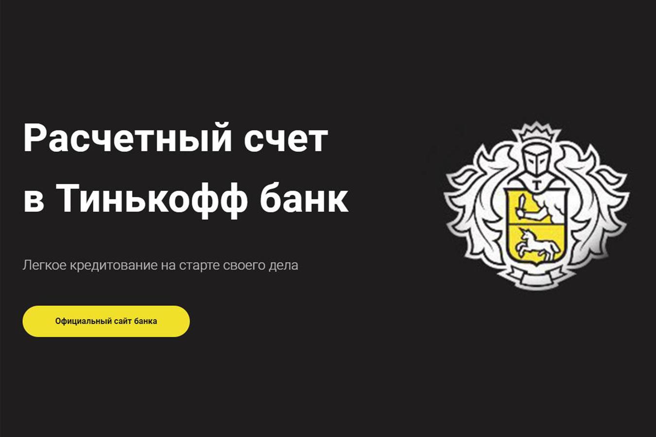 тинькофф кредит для ип без залога