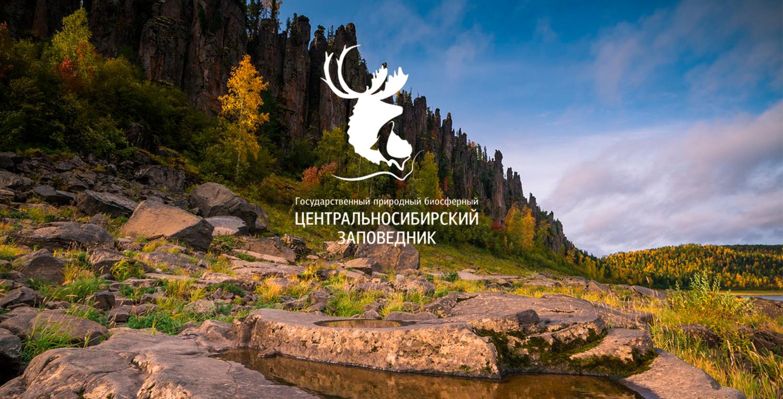 Фото центральносибирский заповедник