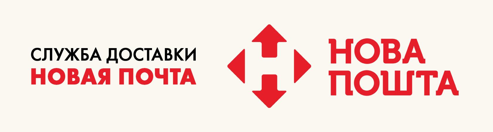 Доставка товаров Greenway по всей Украине