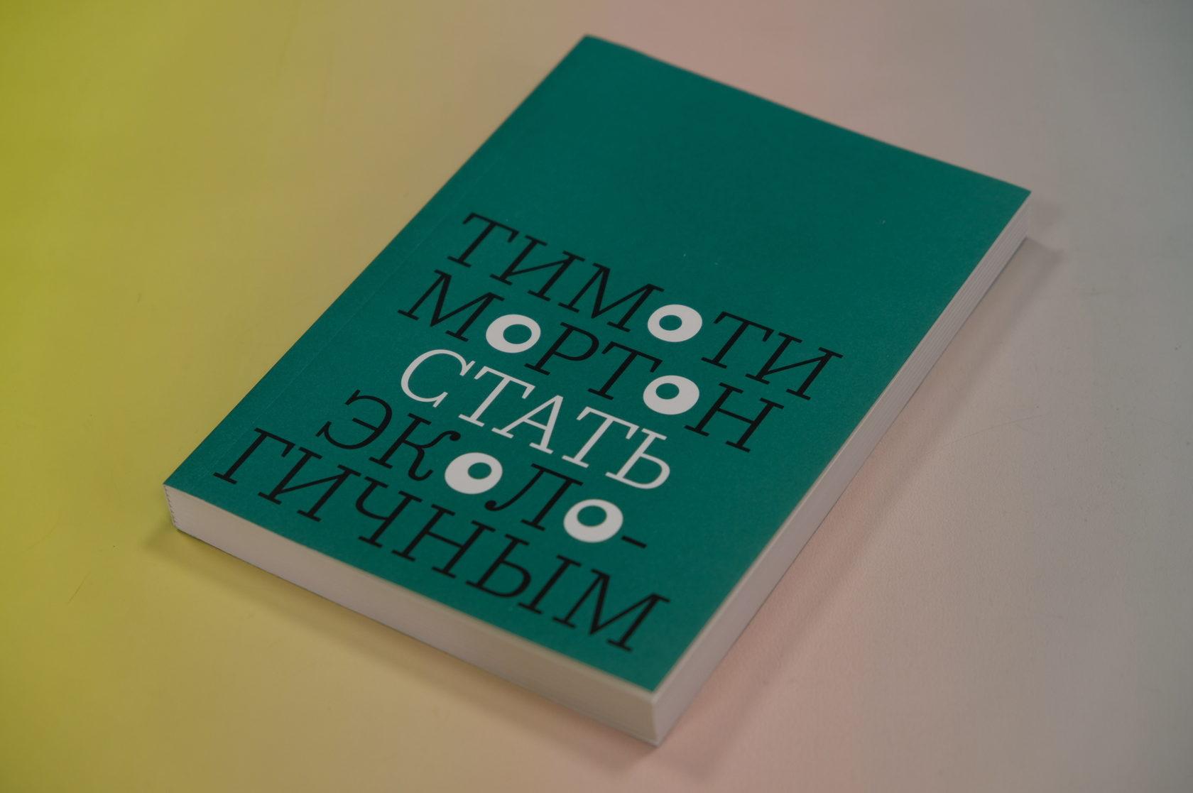 Купить книгу Тимоти Мортон «Стать экологичным»  978-5-91103-501-3