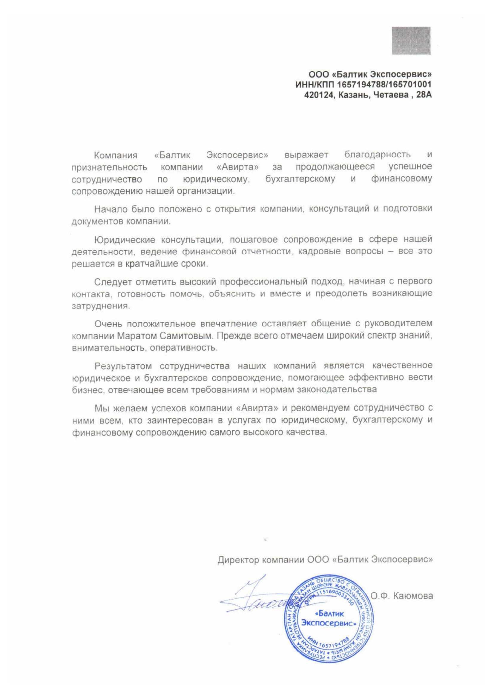 заявление о передаче отчетности в электронном виде