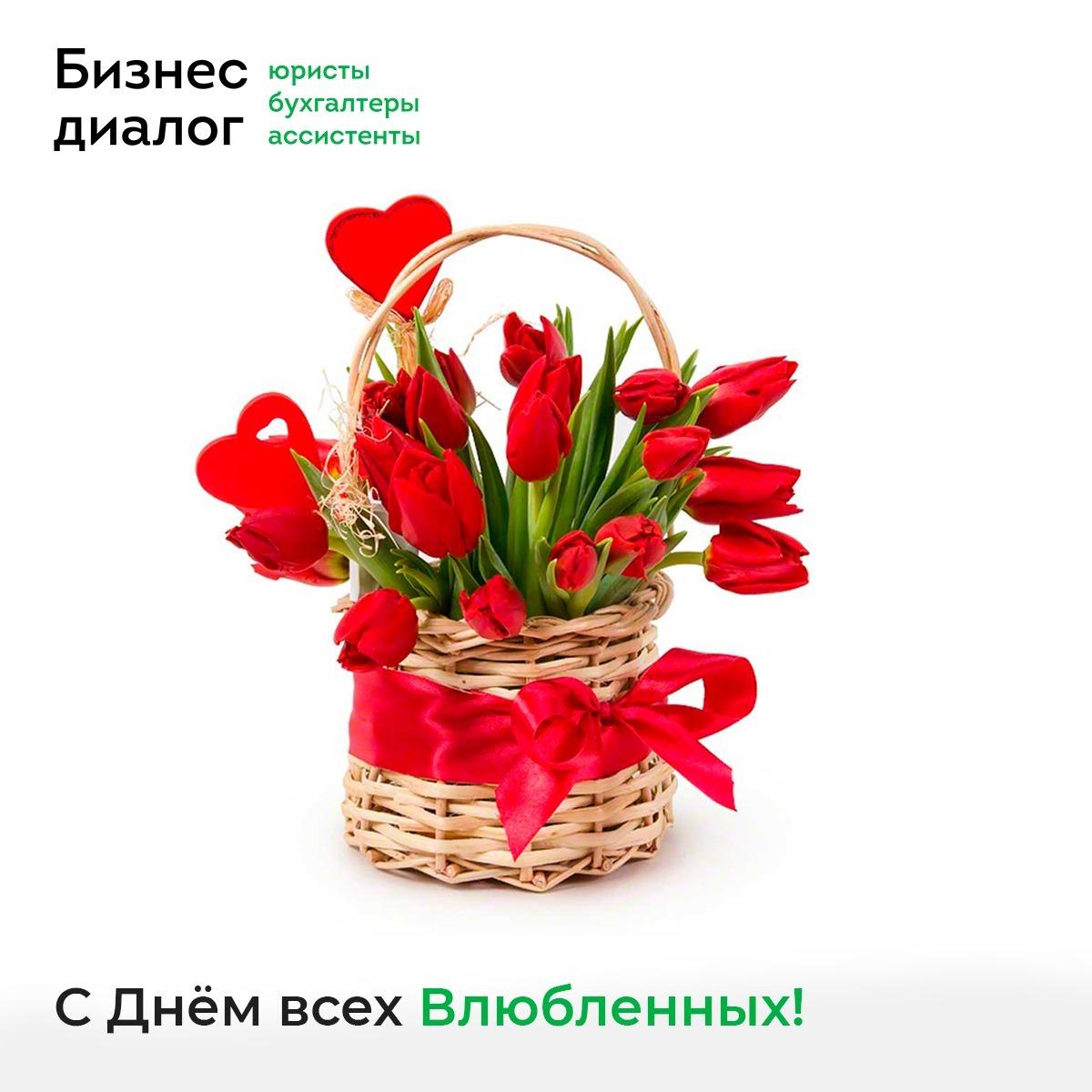 С днем всех влюбленных. Бизнес Диалог. ubk-bd.ru