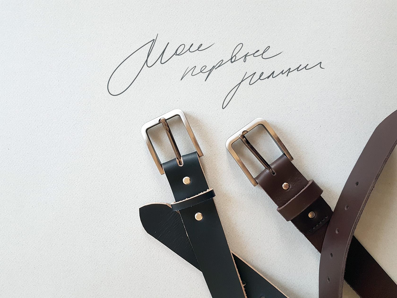 кожаный ремень - отличная идея для подарка twelve to eleven  воронеж