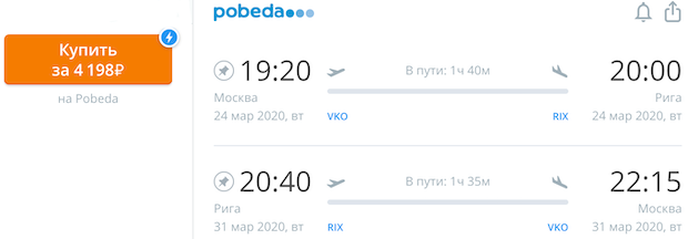 Москва - Рига - Москва