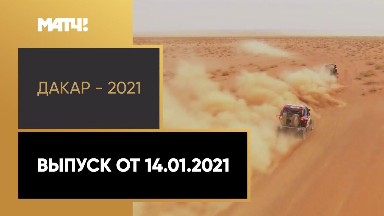 Дакар 2021: Десятый этап