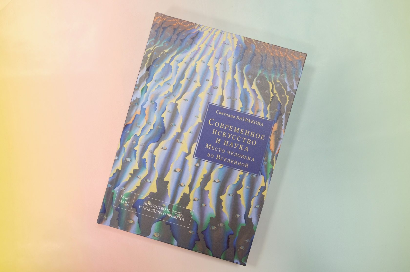 «Современное искусство и наука. Место человека во Вселенной»  Светлана Петровна Батракова