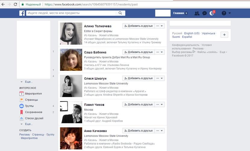 как найти человека в фейсбуке по фото наше