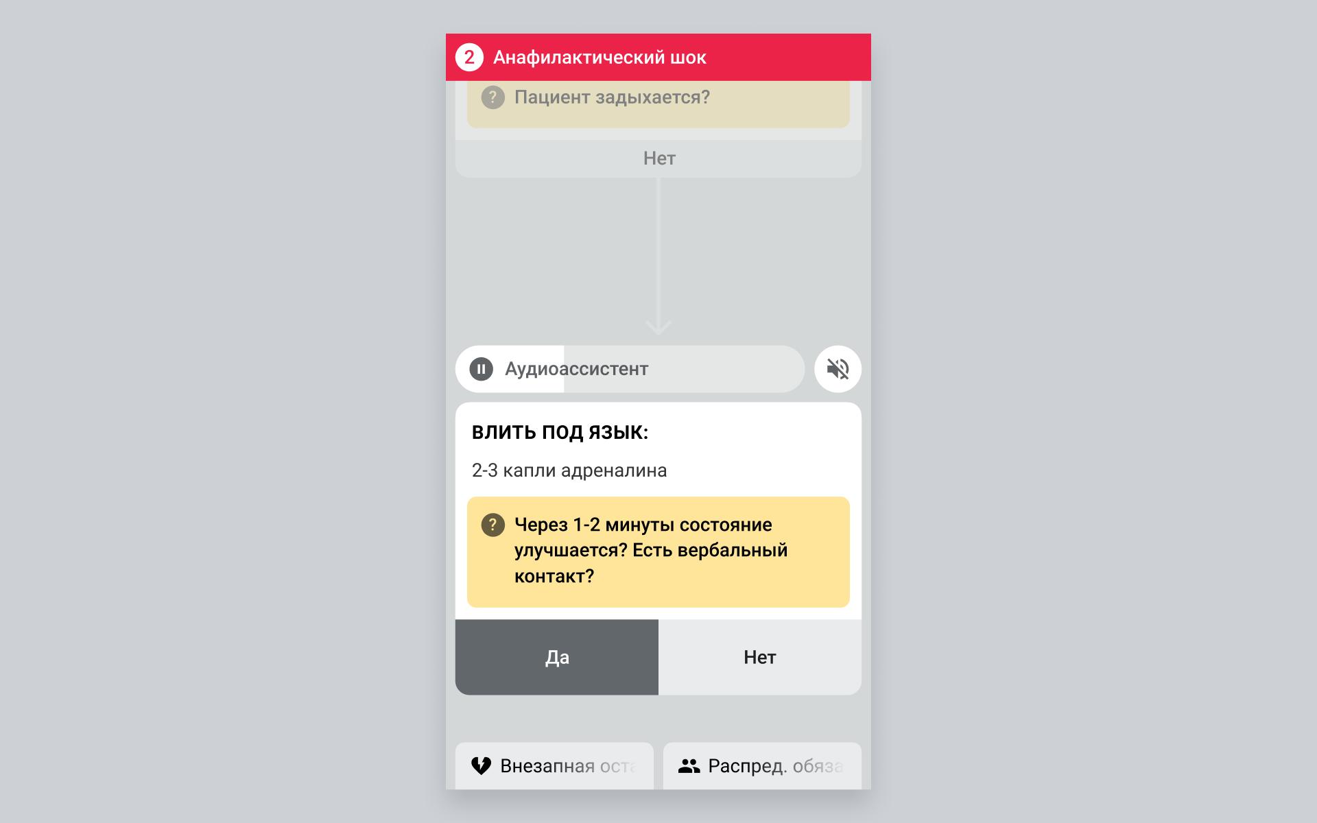 Алгоритм ЭМП. Приложение сохраняет историю ответов  | SobakaPav.ru