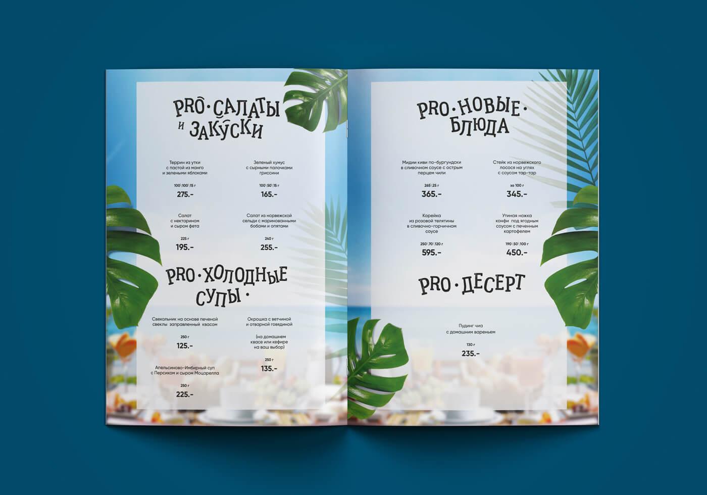 Верстка меню летнего сезона – ресторан «Pro Печь»