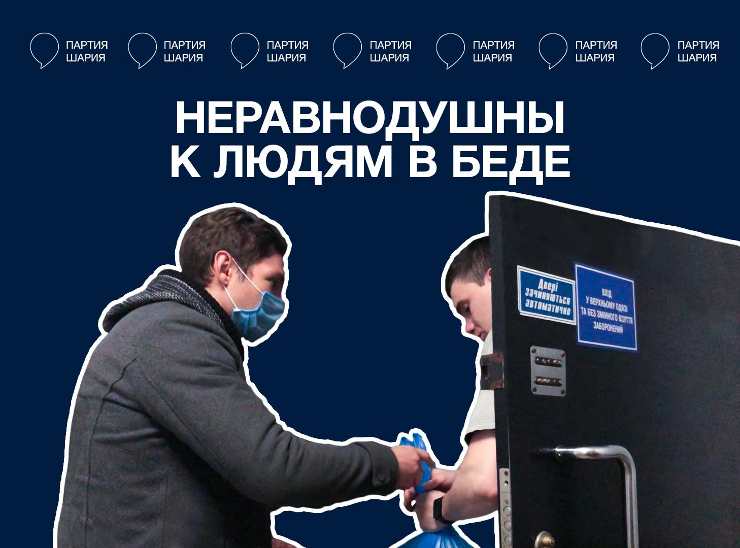 Помощь людям в беде ППШ Харьков - фото