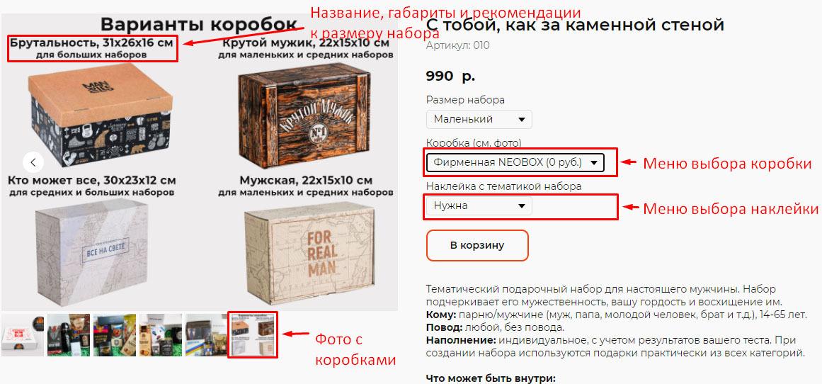 Пояснения к выбору коробки