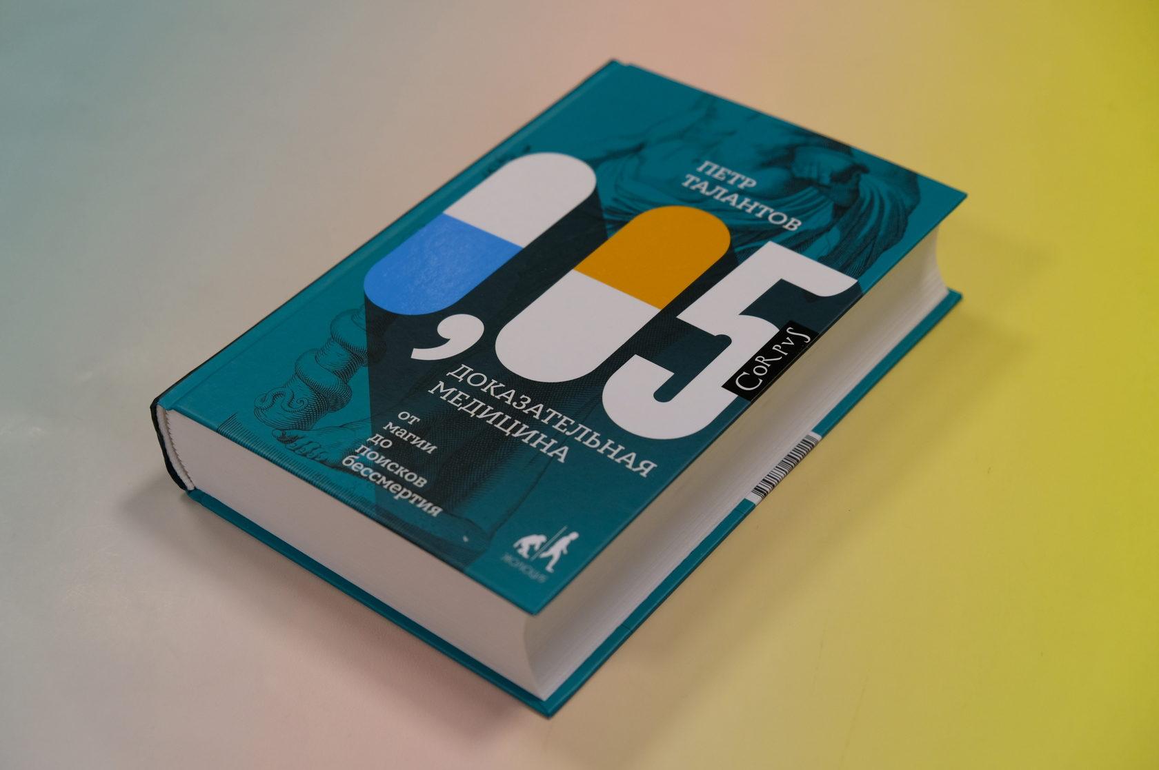 Купить книгу Петр Талантов «0,05. Доказательная медицина от магии до поисков бессмертия»