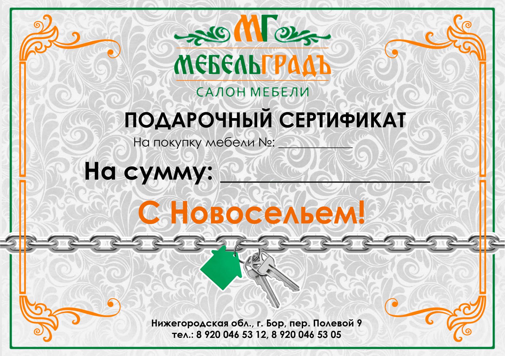 столице поздравления по подарку сертификат подарочный металл сам себе