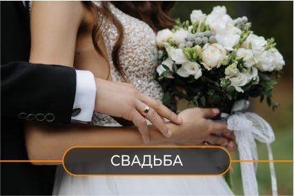 бразильское шоу - свадьба