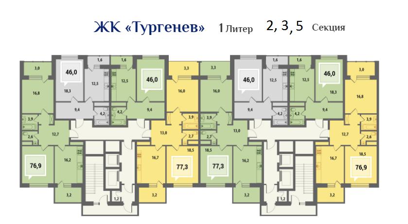 Планировки квартир ЖК Тургенев литер 1 секция 2 3 5