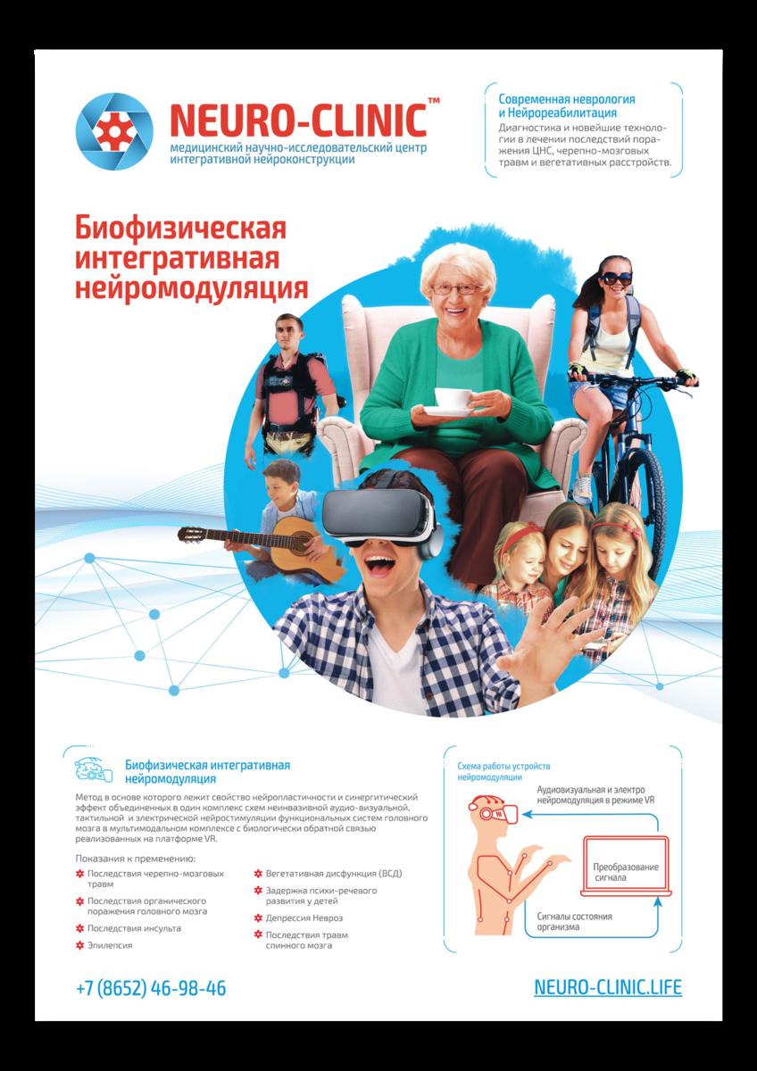 Постер Neuro-clinic