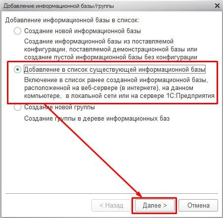 добавление информационной базы в список баз