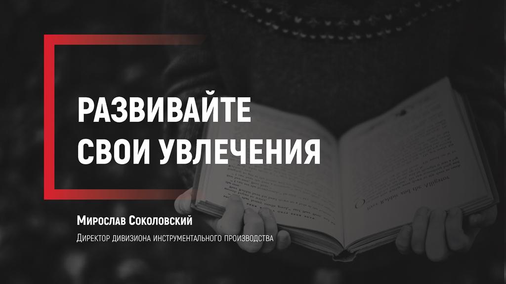Мирослав в своём выступлении хотел показать лидера с необычной стороны: он должен быть хорош не только на работе, но и в своём увлечении.