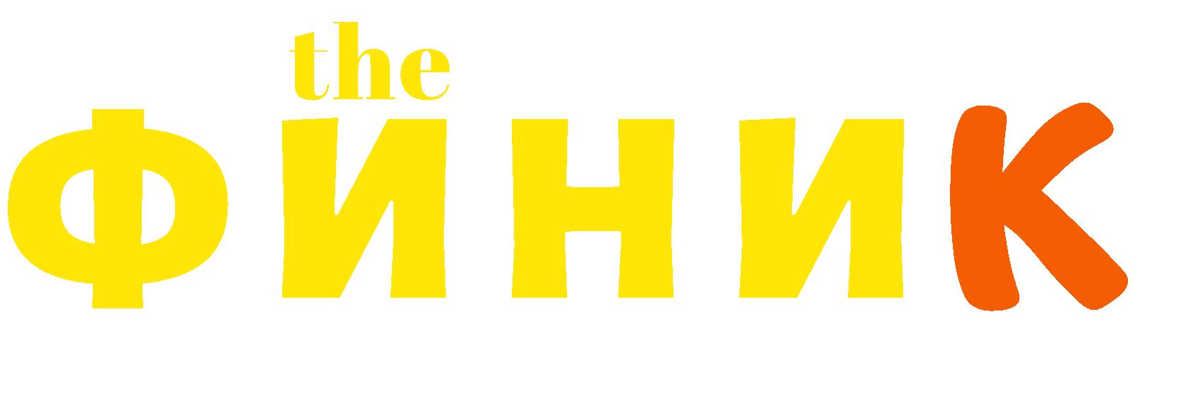 The Финик