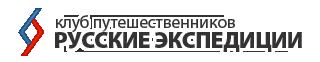 Клуб путешественников Русские Экспедиции