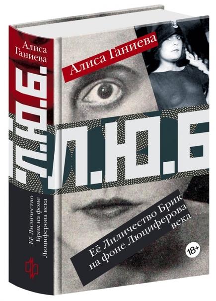 Алиса Ганиева «Её Лиличество Брик на фоне Люциферова века»