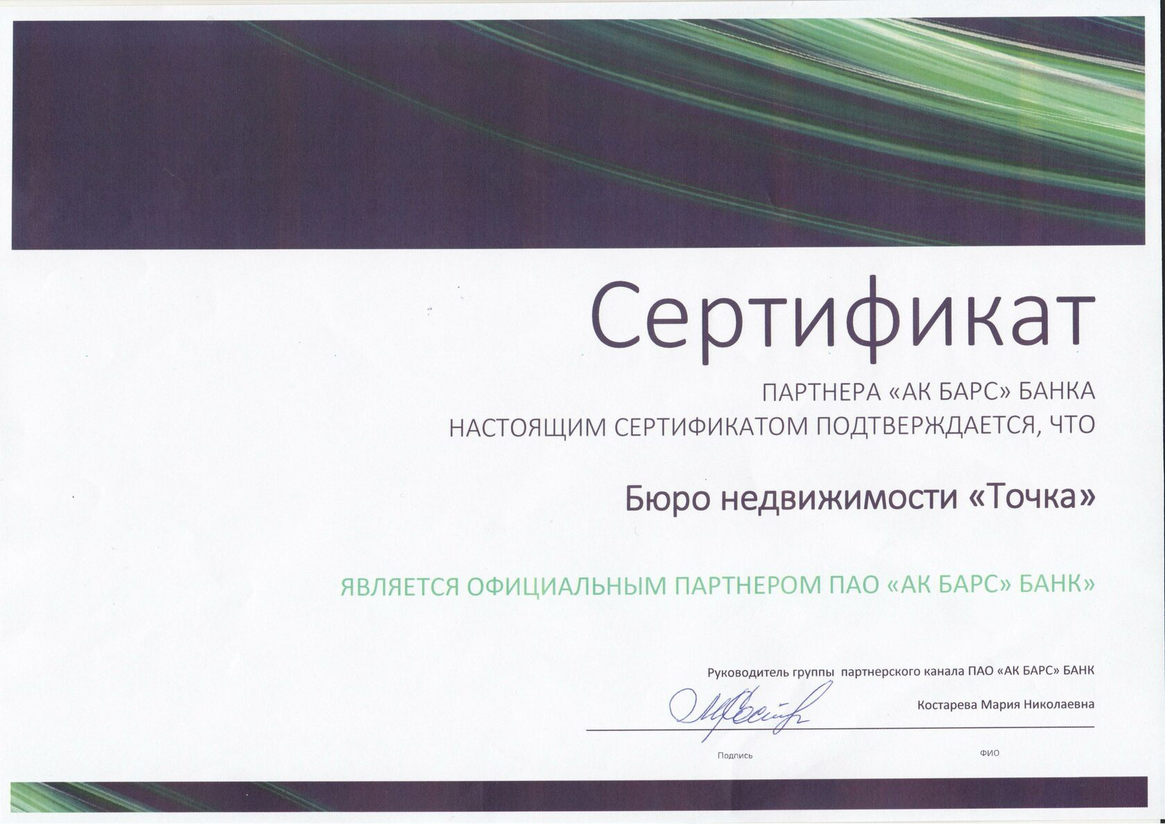 Бюро недвижимости ТОЧКА и Ак Барс Банк